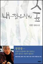 김훈.png