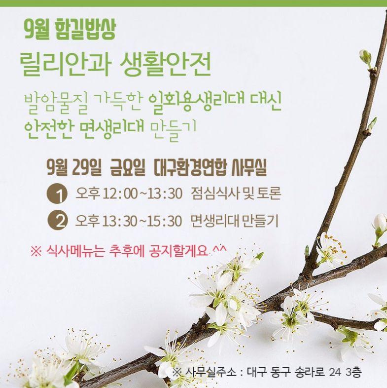 9월 함길밥상.jpg