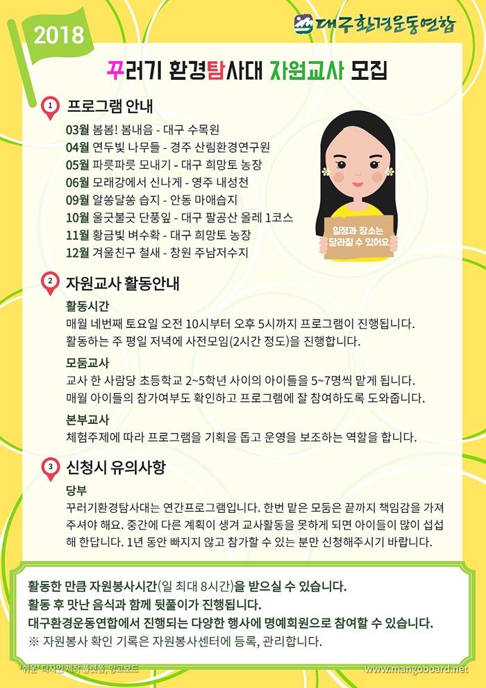 20기 꾸러기환경탐사대 자원교사 모집 (2).JPG