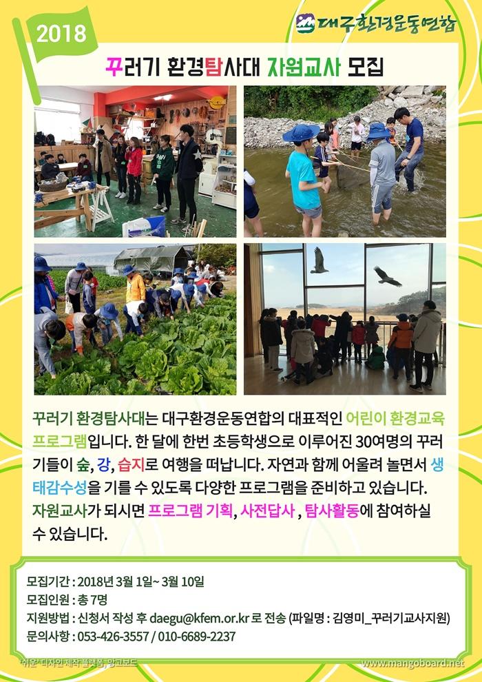 20기 꾸러기환경탐사대 자원교사 모집 (1).JPG