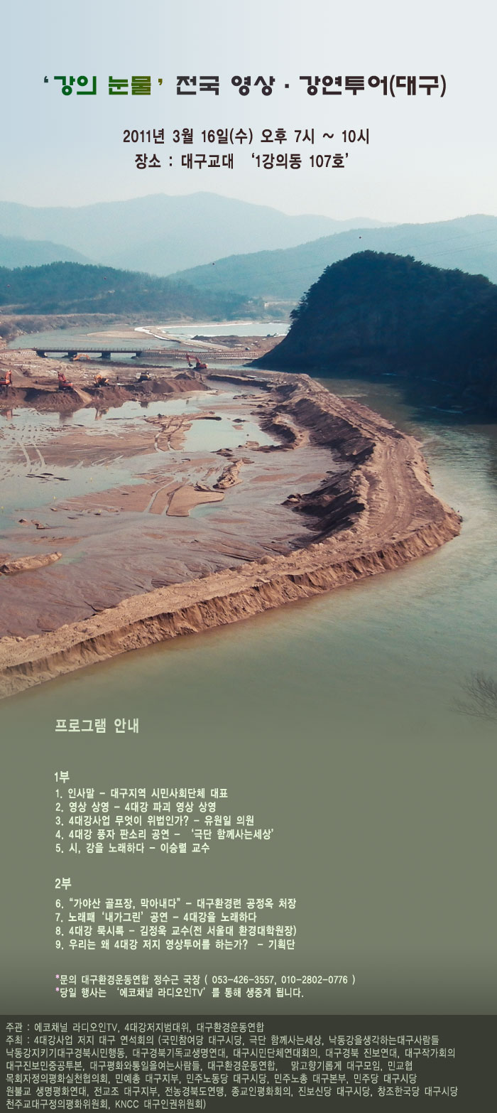 강의눈물-영상강연투어(대구편).jpg