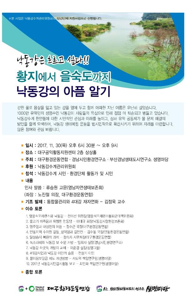 2017 낙동강 토론회 - 수정.jpg