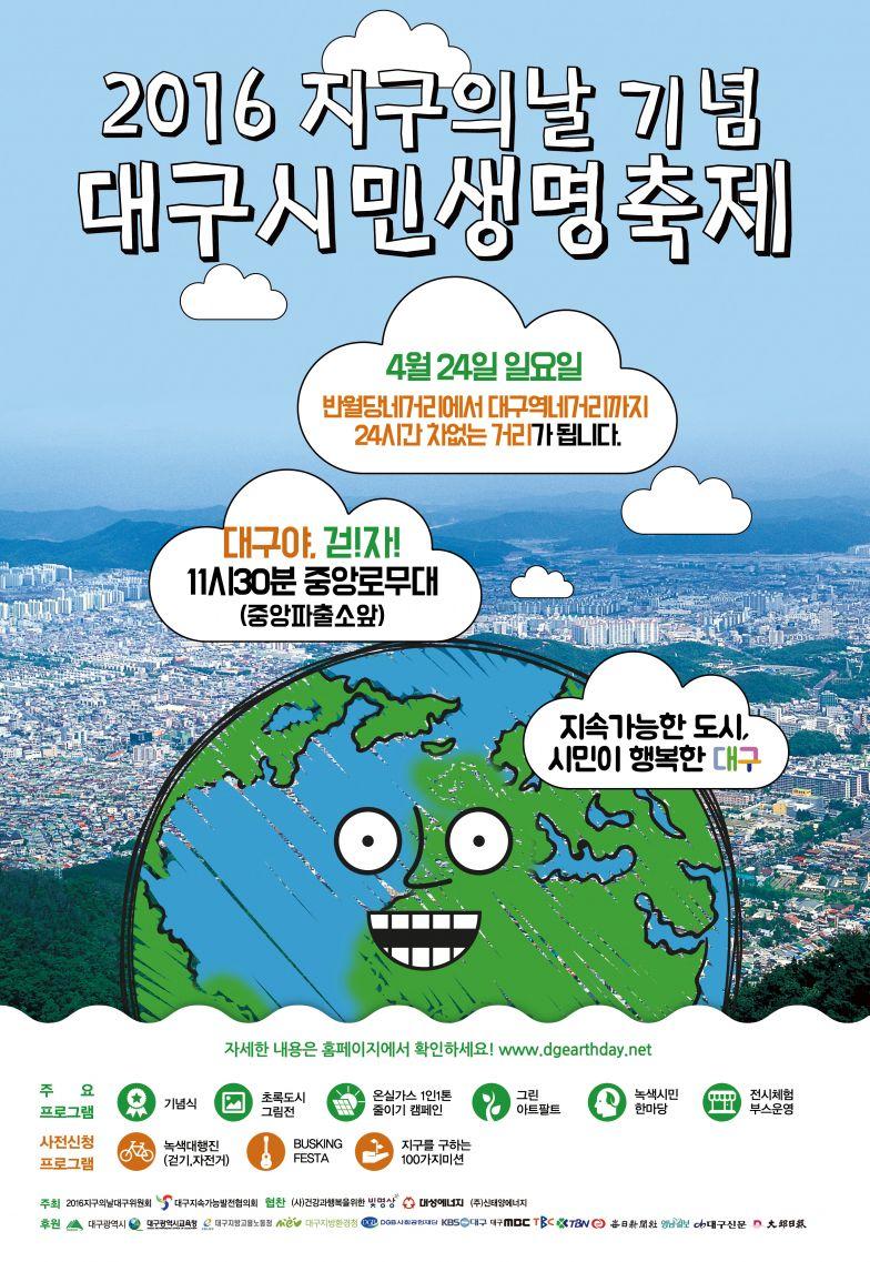 지구의날-포스터.jpg