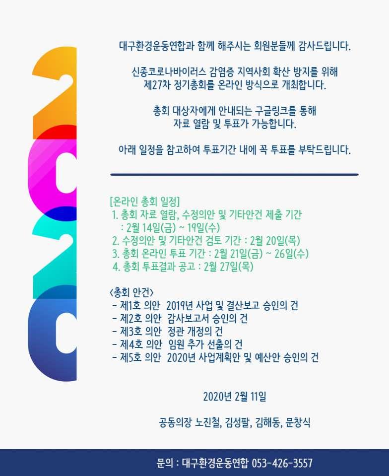 제27차 총회(온라인).jpg