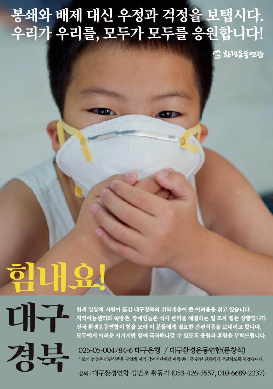 힘내요대구경북_코로나돕기모금_포스터형.png