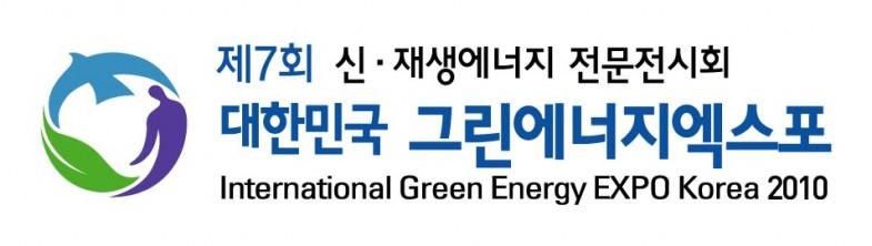 그린에너지엑스포로고(국문).jpg