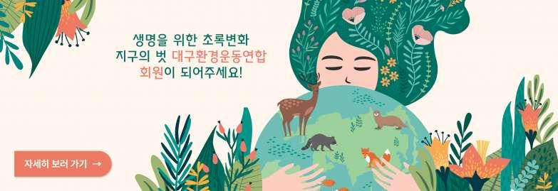 대구황경운동연합 회원이 되어주세요!.jpg