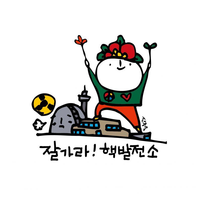 잘가라 핵발전소 003-01.jpg