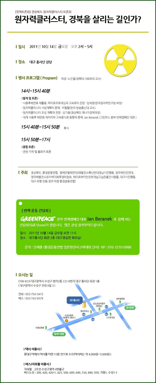 3552580287_ZfTd2bxz_20111010_nuke_forum.jpg