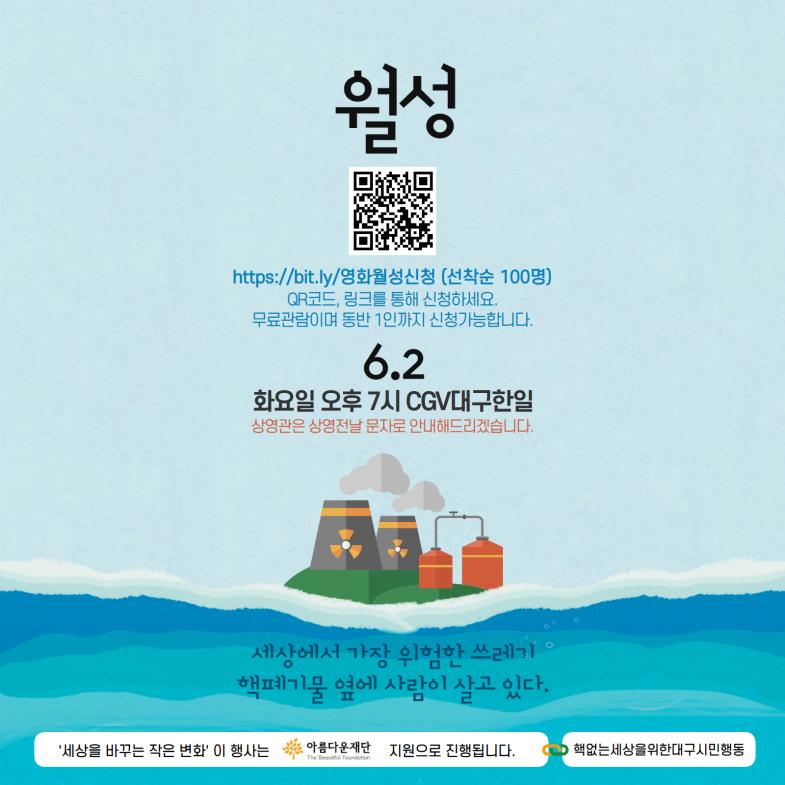 핵없구_월성상영_정사각 (2).png