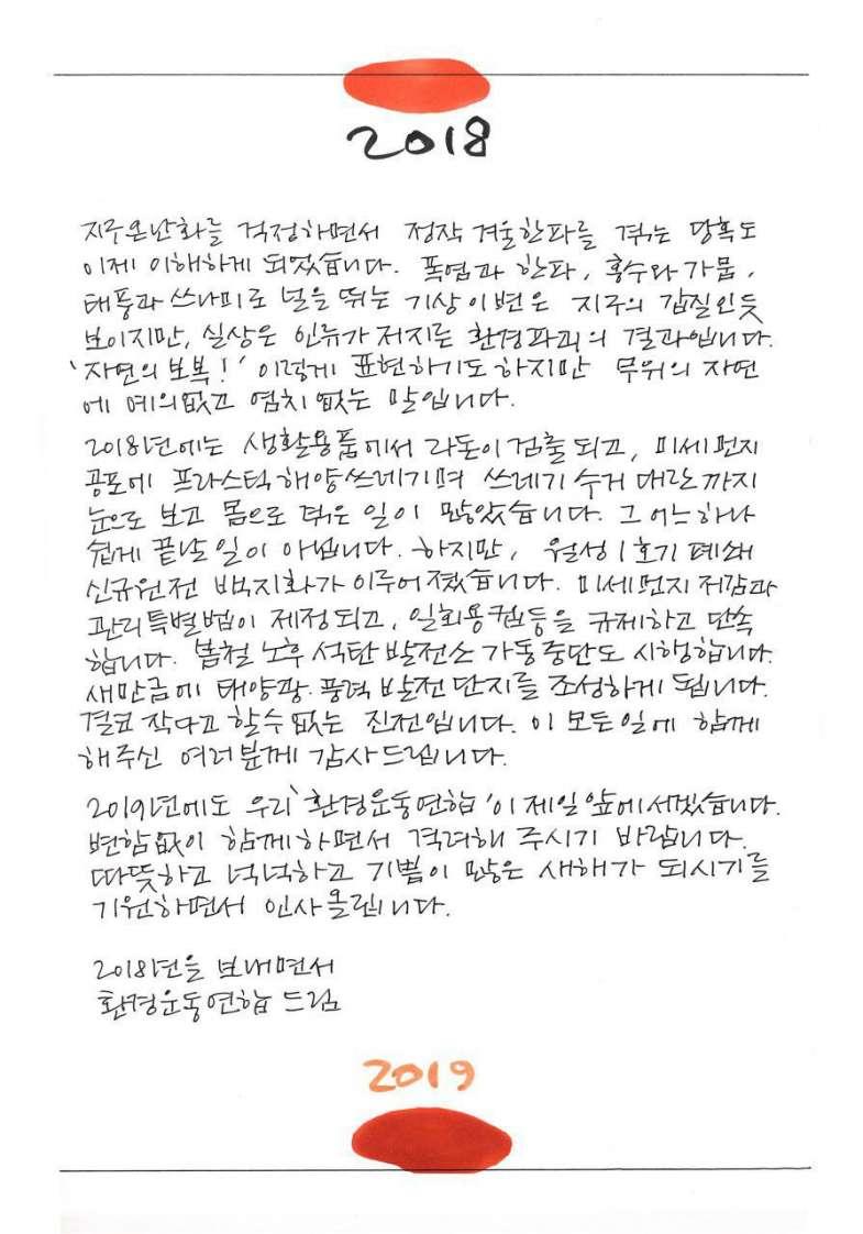 2018년 송년인사.jpg