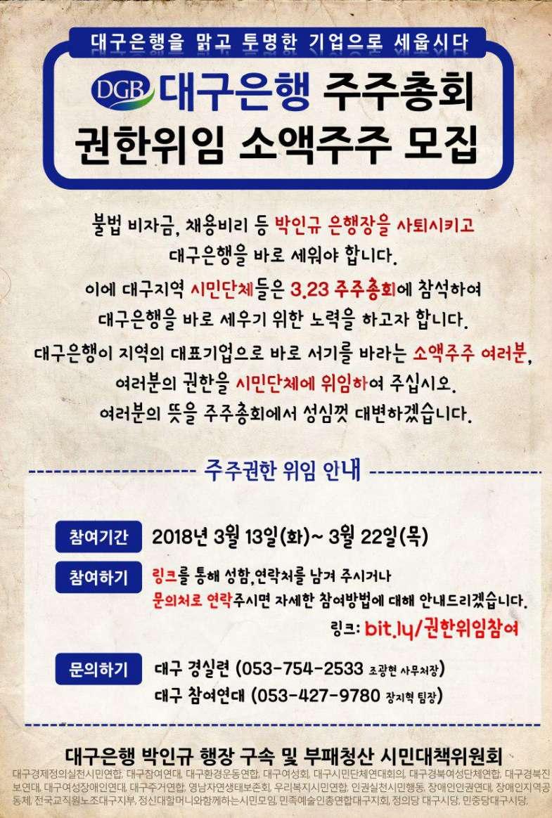 대구은행 주주총회 권한위임 소액주주 모집.jpg