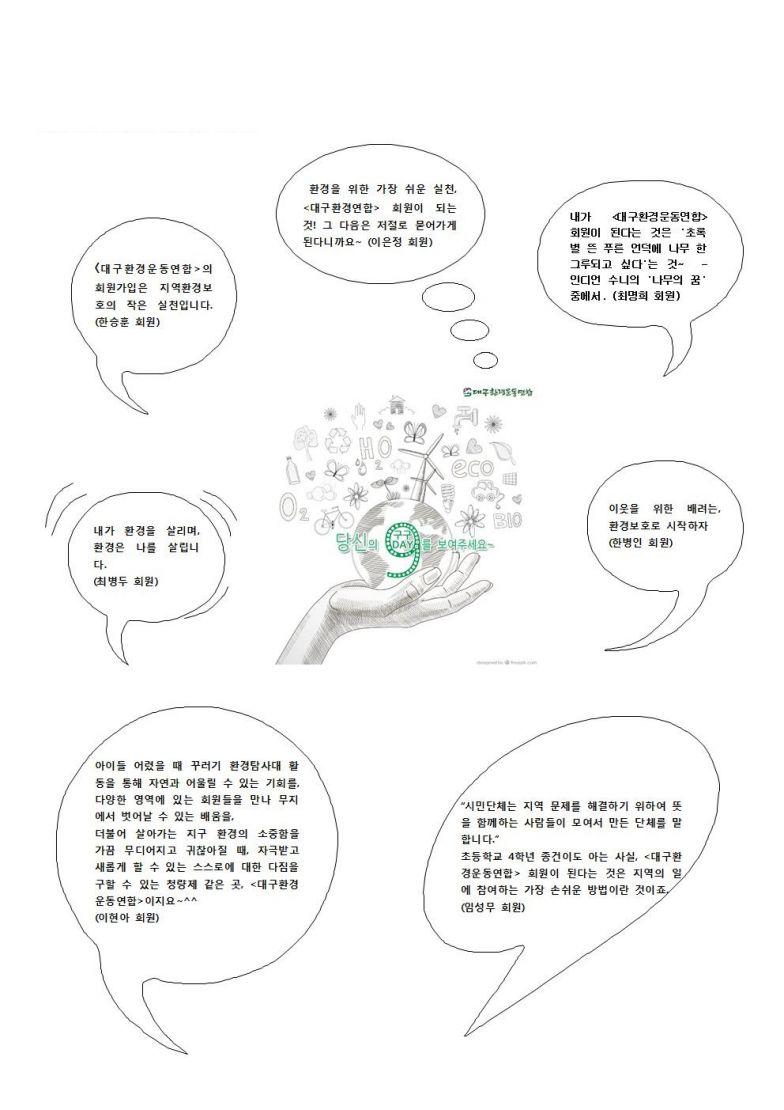대구환경운동연합의 연중 캠페인 구구DAY002001.jpg