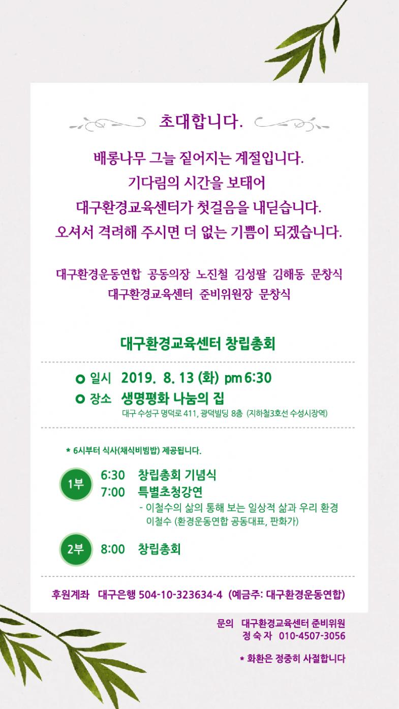 창립총회 웹포.png