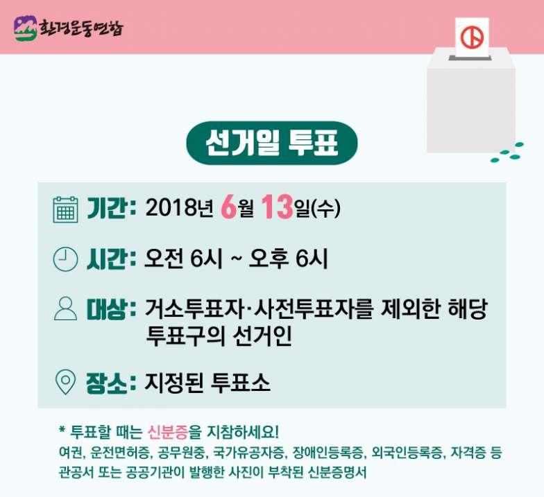 지방선거-웹자보or카드뉴스-08.jpg