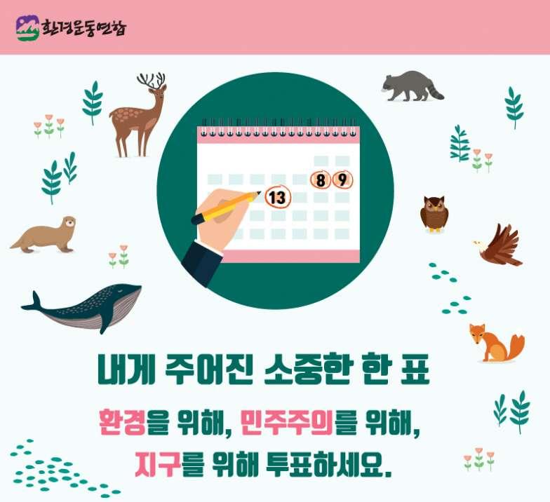 지방선거-웹자보or카드뉴스-09.jpg