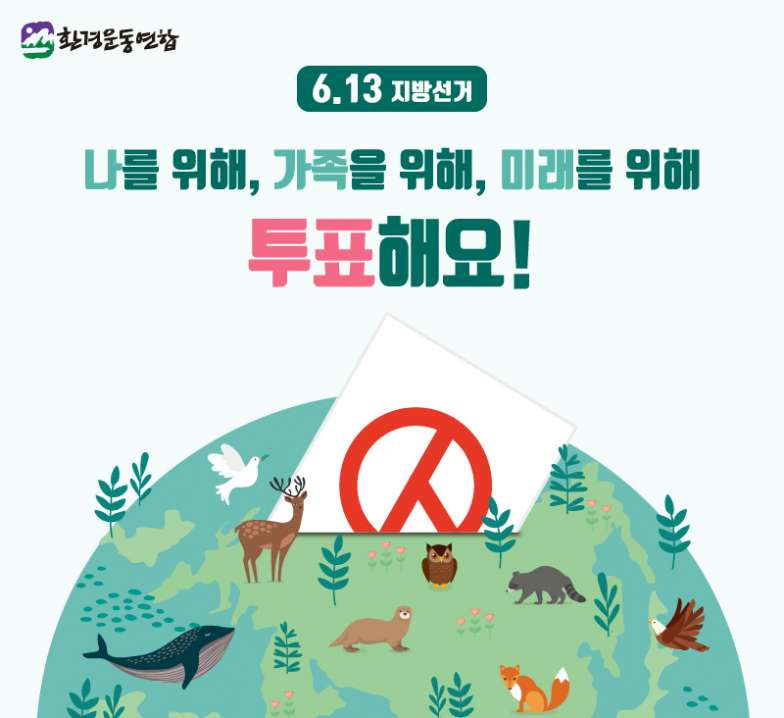 지방선거-웹자보or카드뉴스-02.jpg