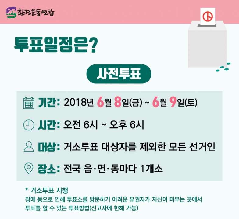 지방선거-웹자보or카드뉴스-07.jpg