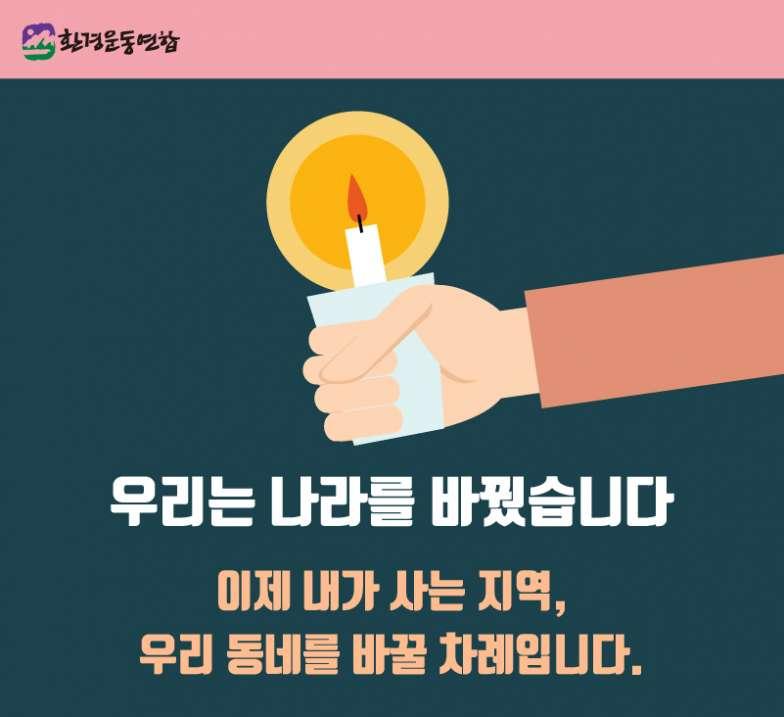지방선거-웹자보or카드뉴스-03.jpg