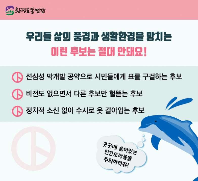 지방선거-웹자보or카드뉴스-06.jpg