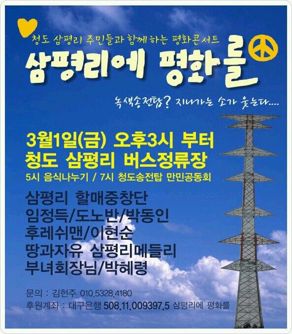 삼평리 평화콘서트.jpg