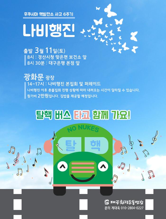 20170311 포스터_환경운동연합.jpg