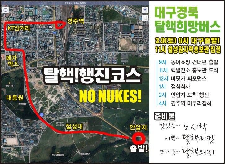 2013 탈핵집회-경주.jpg