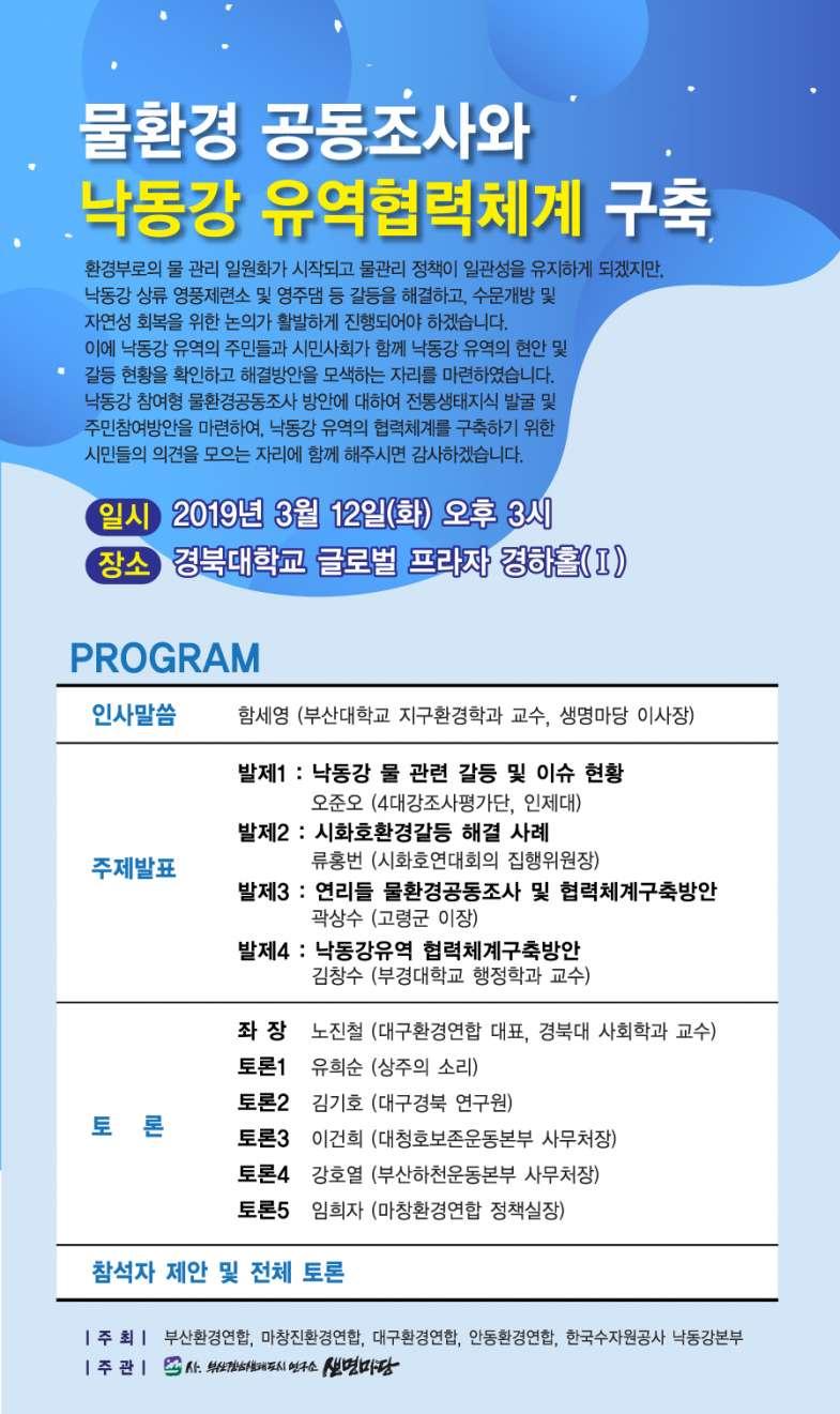 물환경 공동조사와 낙동강 유역협력체계 구축.JPG