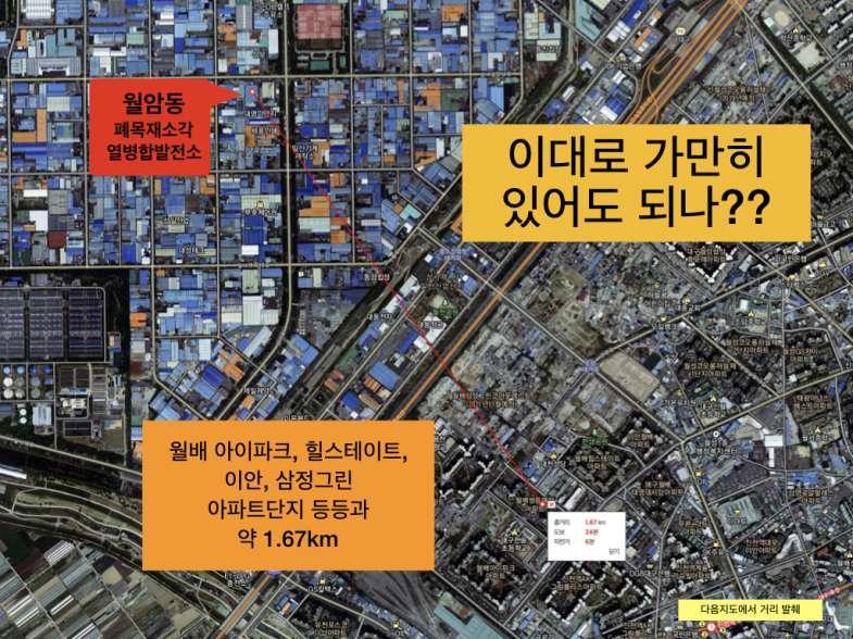 인근 아파트 현황 ⓒ달서구폐목재소각장반대대책위 (2).JPG