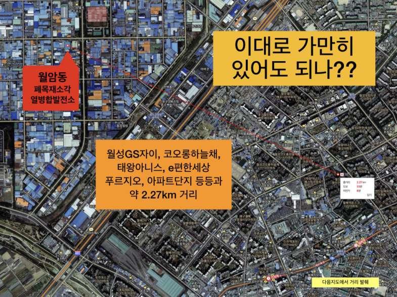 인근 아파트 현황 ⓒ달서구폐목재소각장반대대책위 (3).JPG