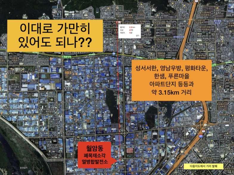 인근 아파트 현황 ⓒ달서구폐목재소각장반대대책위 (4).JPG