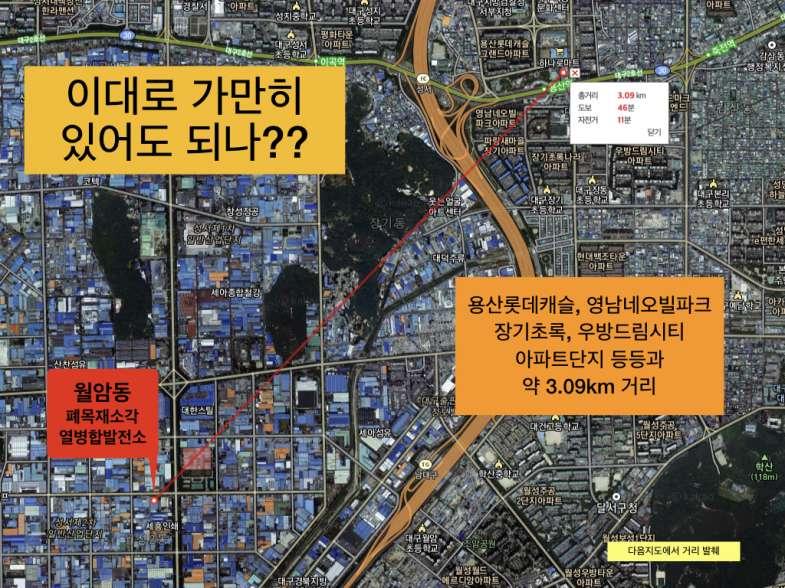 인근 아파트 현황 ⓒ달서구폐목재소각장반대대책위 (5).JPG