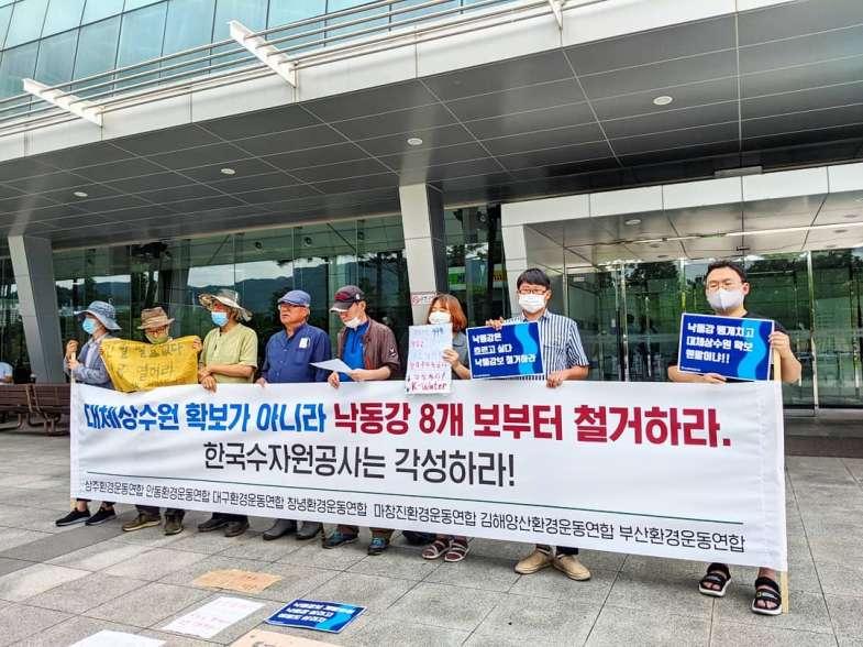 낙동강 8개보부터 철거 기자회견 (1).jpg
