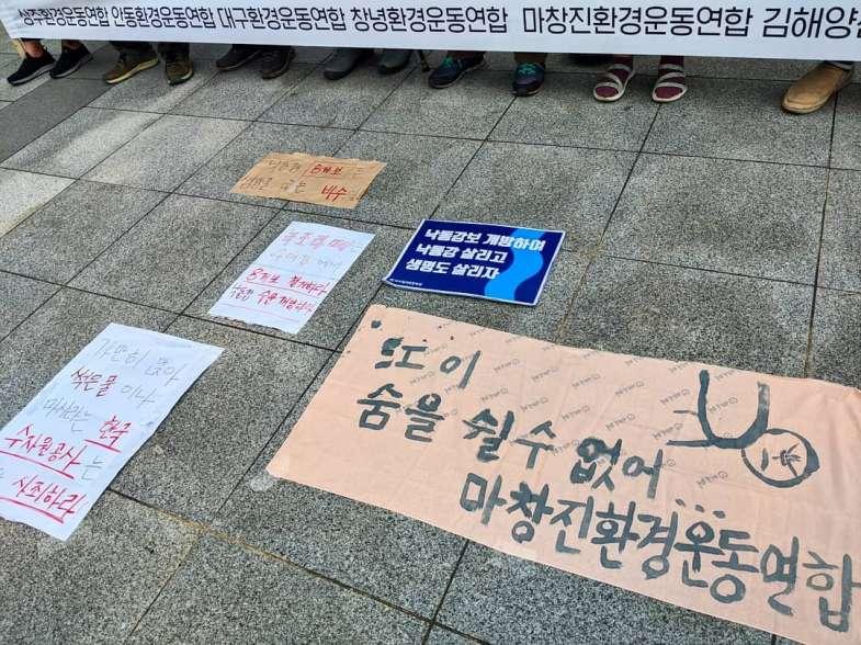 낙동강 8개보부터 철거 기자회견 (2).jpg