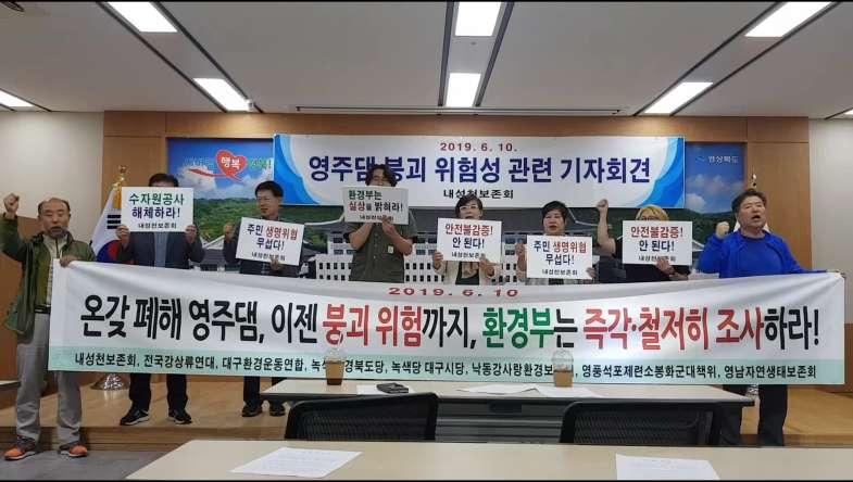 20190610_영주댐 기자회견 (2).jpg