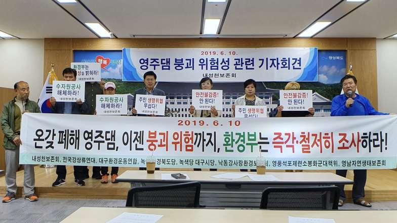 20190610_영주댐 기자회견 (1).jpg