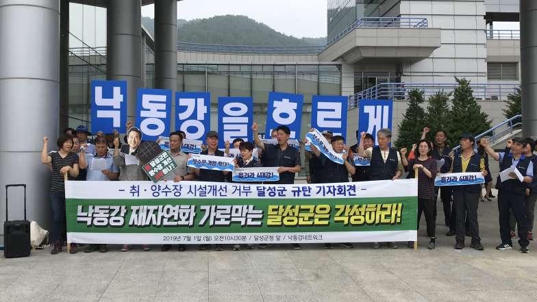 [낙동강네트워크] 양수장 시설개선 거부 달성군 규탄 기자회견 (1).jpg