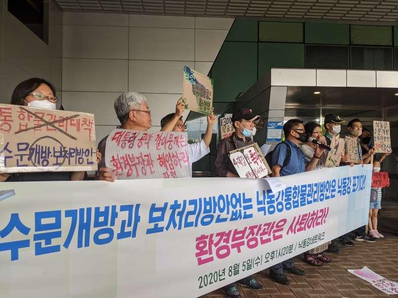통합물관리방안 중간발표 대응 기자회견 200805 (2).jpg
