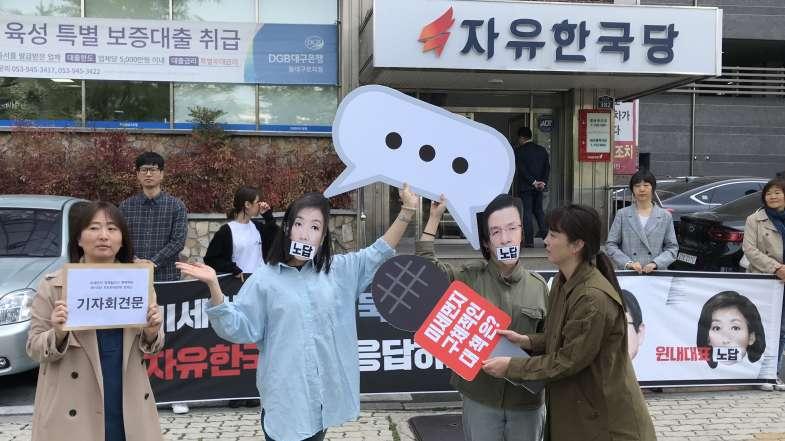 [퍼포먼스] 묵묵부답 자유한국당 미세먼지 대책 응답하라!!_190418.jpg