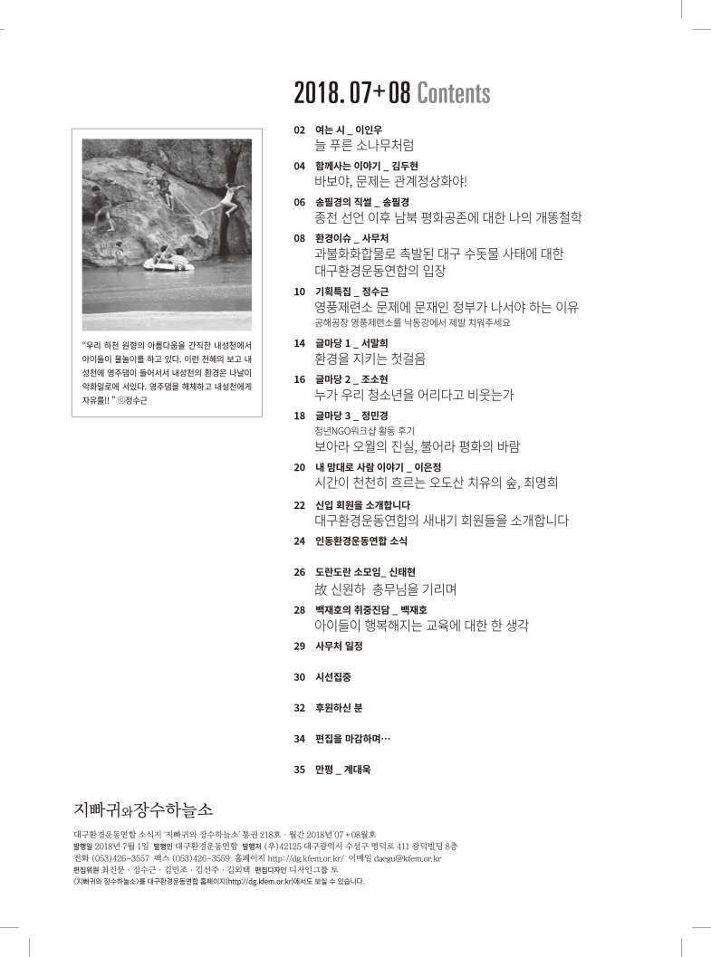 지빠귀와장수하늘소2018.07+08_contents.jpg