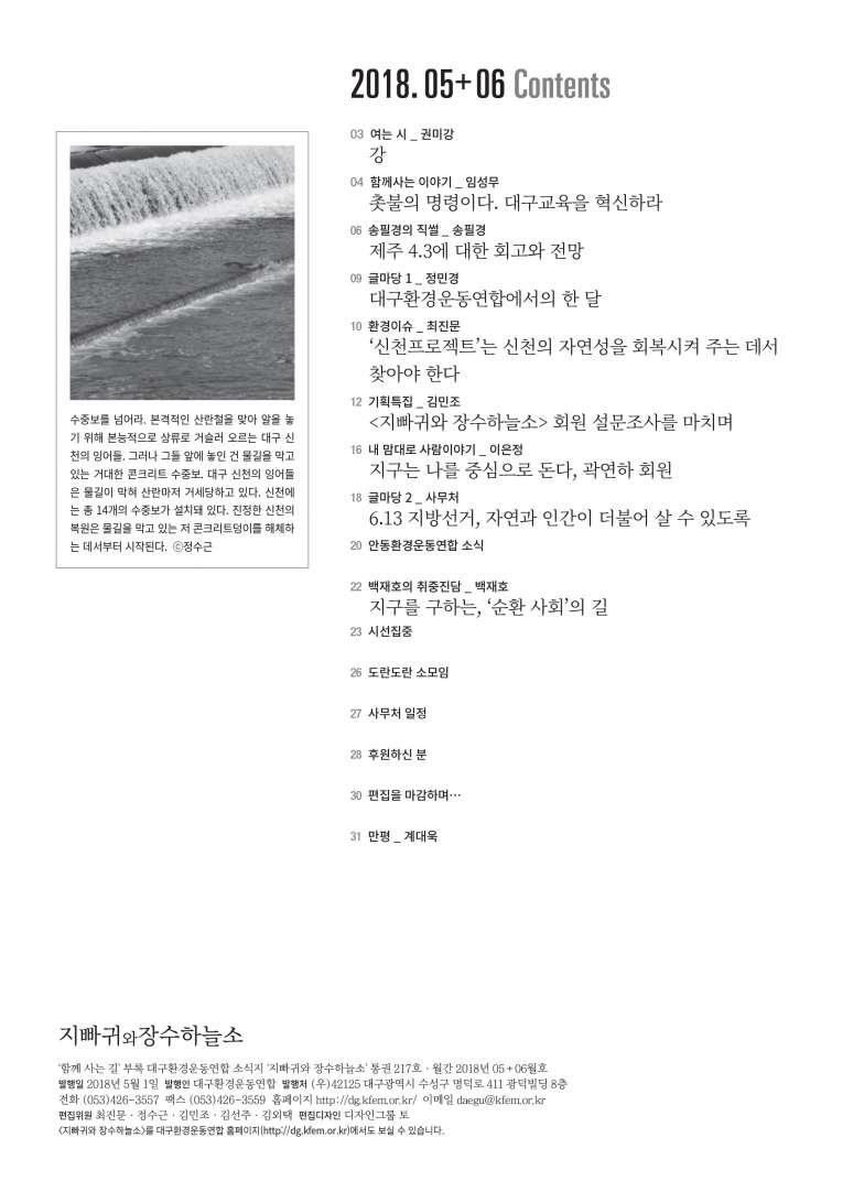 지빠귀와장수하늘소2018.05+06_contents.jpg