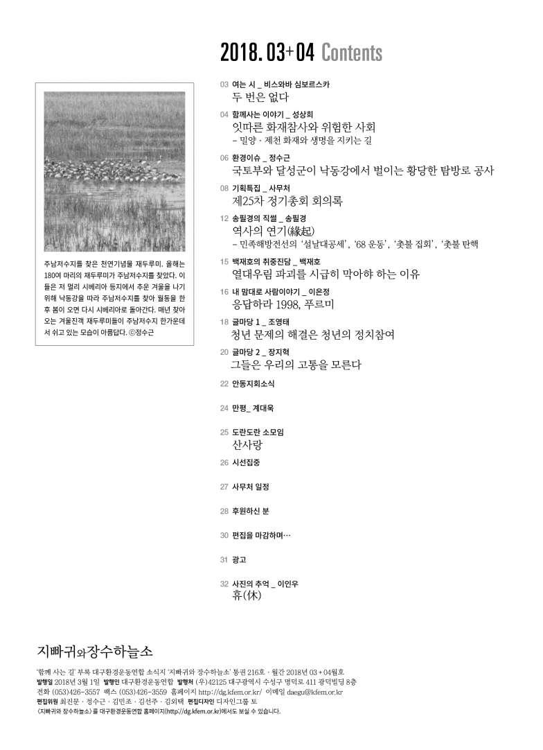 지빠귀와장수하늘소2018.03+04_contents.jpg