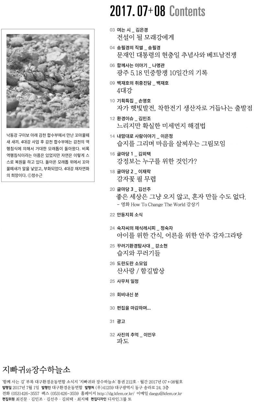 지빠귀와장수하늘소2017.07+08_contents.jpg
