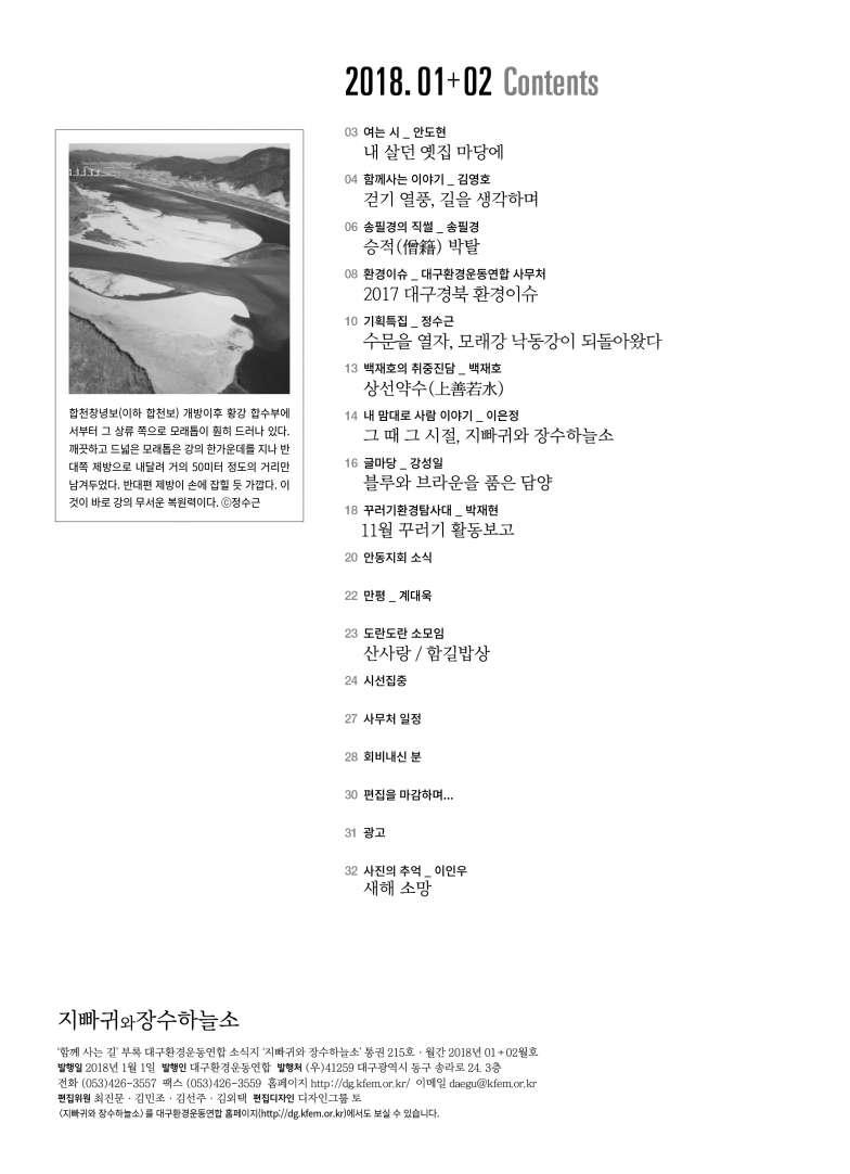 지빠귀와장수하늘소2018.01+02_contents.jpg