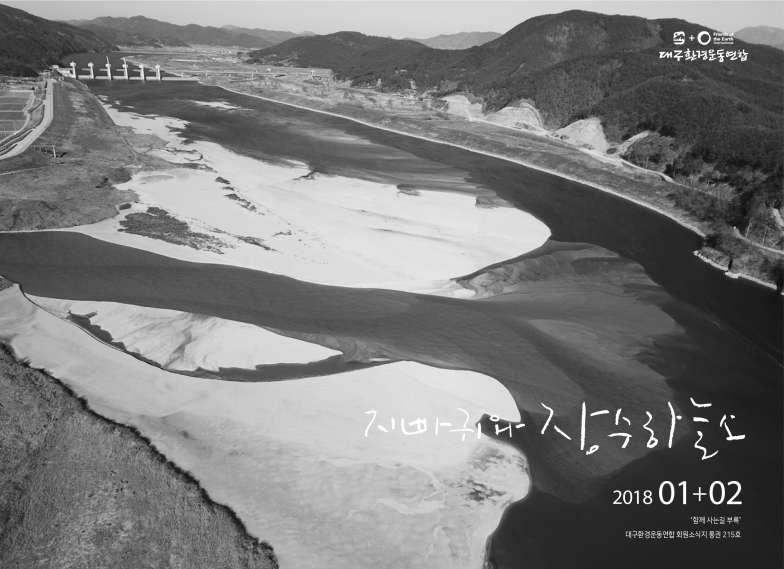 지빠귀와장수하늘소2018.01+02.jpg