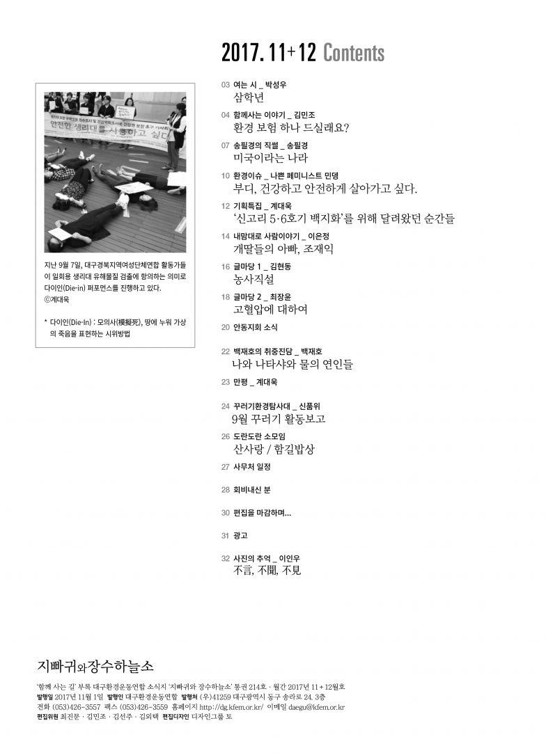 지빠귀와장수하늘소2017.11+12_contents.jpg