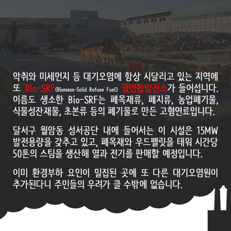 [카드뉴스] 폐목재소각장 4.jpg