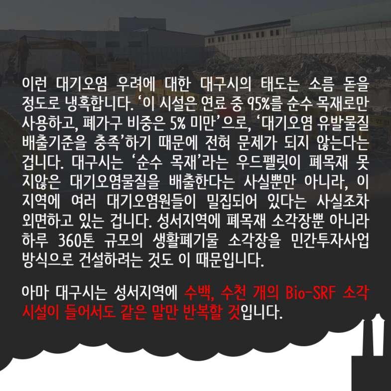 [카드뉴스] 폐목재소각장 5.jpg