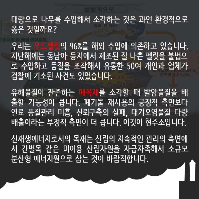 [카드뉴스] 폐목재소각장 6.jpg
