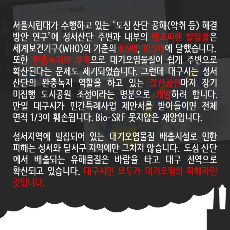 [카드뉴스] 폐목재소각장 8.jpg